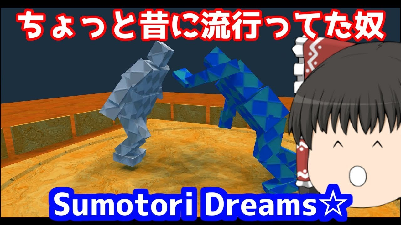 【ゆっくり実況単発】~ちょっと昔に流行った相撲ゲーム~SumotoriDreams!