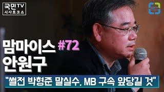 """맘마이스#72안원구 """"썰전 박형준 말실수, MB 구속 앞당길 것"""""""