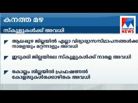 Holiday declared in several districts due to heavy rain | Manorama News
