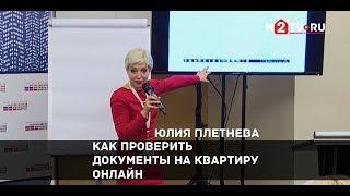 Как проверить документы перед покупкой квартиры. Юлия Плетнева