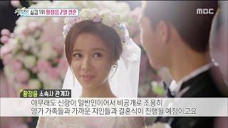 [Section TV] 섹션 TV - Hwang Jung-eum ♡ Leeyeongdon, february wedding! 20160110