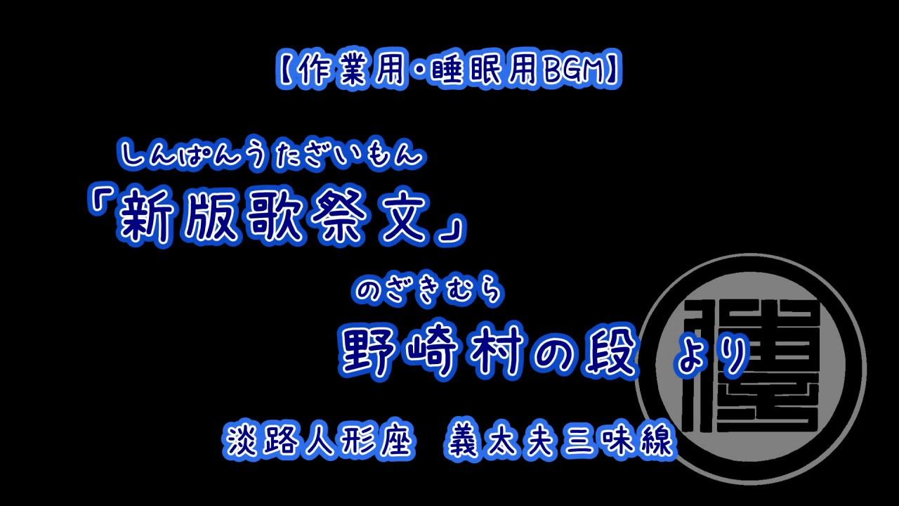 【作業用・睡眠用BGM】「新版歌祭文」野崎村の段より