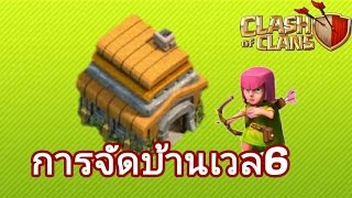 Clash of Clans - การจัดบ้าน 6