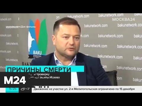 СК начал проверку после смерти политика Никиты Исаева - Москва 24
