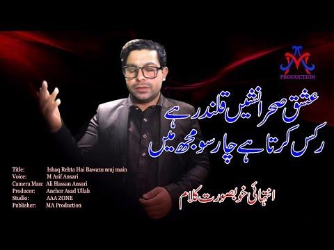 Ishaq Rehta Hai Bawazu Muj Main | Asif Ansari | Nazam, Ghazal, Rubai