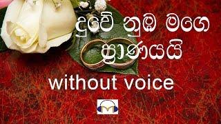 duwe-nuba-mage-pranayai-karaoke-without-voice--e0-b6-af-e0-b7-94-e0-b7-80-e0-b7-9a--e0-b6-b1-e0-b7-94-e0-b6-b9--e0-b6-b8-e0-b6-9c-e0-b7-99--e0-b6-b4-e0-b7-8a-e2-80-8d-e0-b6-bb-e0-b7-8f-e0-b6-ab