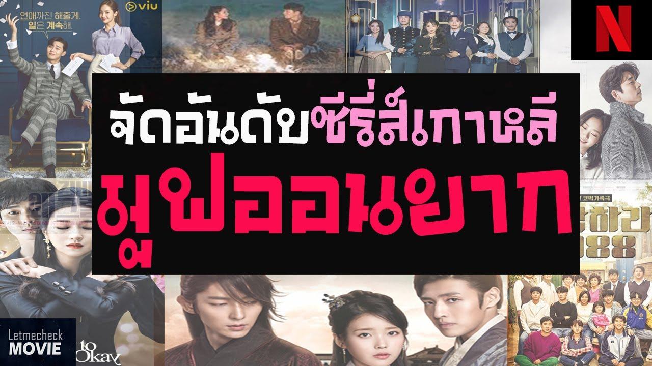 จัดอันดับ 7 ซีรี่ย์เกาหลี Netflix | มูฟออนยาก สนุกทุกเรื่อง ! ( ดูซ้ำวนไป❤ซีรี่ย์เกาหลี Netflix )