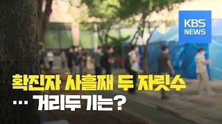 코로나19 신규 확진자 72명…서울 23명·경기 24명…