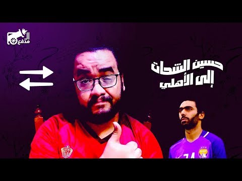 المدفع : حسين الشحات إلى الأهلي - النص بالنصّ