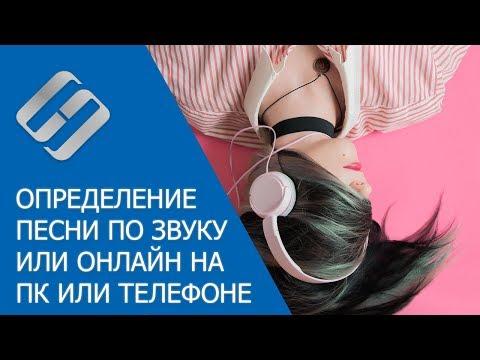 Как определить жанр музыки онлайн