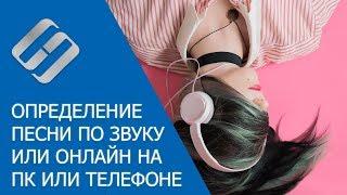 Как определить название песни по звуку или онлайн на компьютере или телефоне с Android, IOS 🎵💻📱