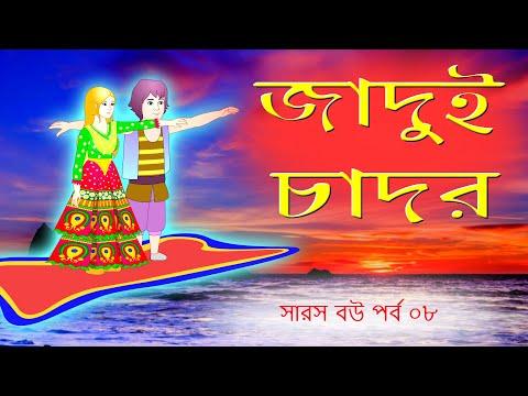সারস বউ পর্ব ০৮ | জাদুই চাদর  | Saras bou part 08 | @Animate ME - Hindi