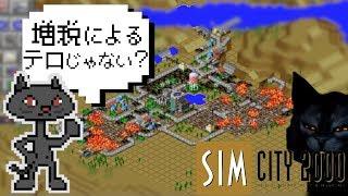 #4【Simcity 2000/シムシティ2000】English Commentary&日本語実況