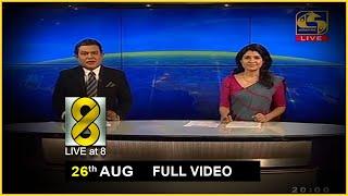 Live at 8 News –  2020.08.26 Thumbnail