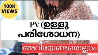 PV in Pregnancy-Top 4 Points to keep in Mind Malayalam