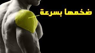 أسرار تضخيم وتقوية عضلة الكتف (3D shoulders)