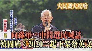 2019.07.07大民調大攻略完整版 向綠軍、中間選民喊話 韓國瑜:2020一起下架蔡英文
