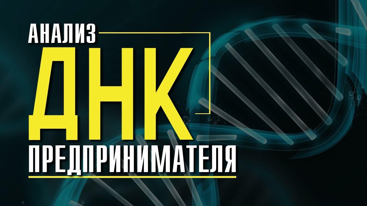 Анализ ДНК предпринимателя