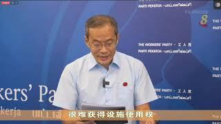 【新加坡大选】工人党举办线上直播 抨击非选区议员制度