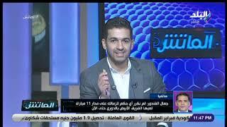 الماتش - جمال الغندور: «احنا محترمين ومعايا فيديوهات لتجاوزات مرتضى منصور»