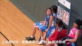 詩思 小cc 2016 17 九龍東區小學校際籃球比賽 聖羅
