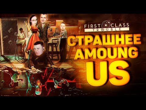 ЛЯ ты крыса предатель! - First class trouble