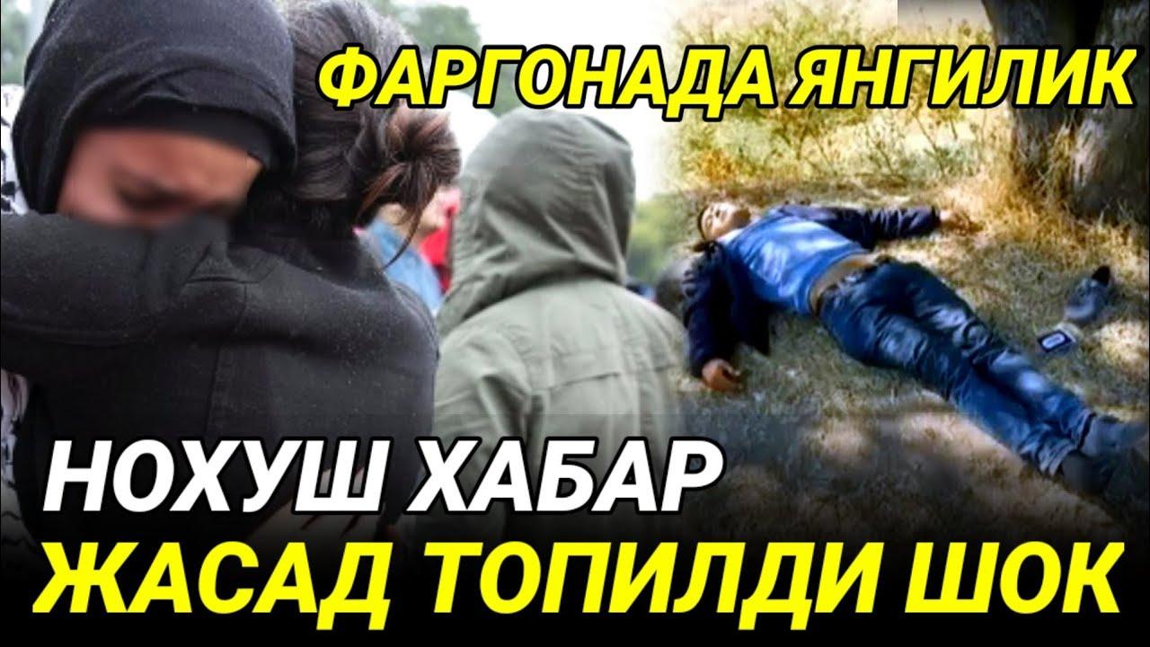 ШОШИЛИНЧ БУГУН ЖАСАД ТОПИЛДИ.ФАРГОНАДА КУТИЛМАГАН ЯНГИЛИК БУЛДИ MyTub.uz TAS-IX