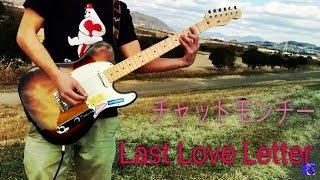 Last Love Letter Chatmonchy guitar cover チャットモンチー Last Love...