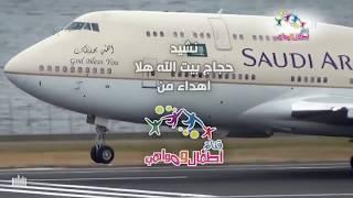 قناة اطفال ومواهب الفضائية نشيد حجاج بيت الله هلا اهداء من القناة