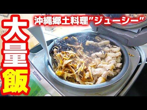 """炊飯器いっぱいに""""じゅーしー""""を作って食べよう!【沖縄炊き込みご飯】"""
