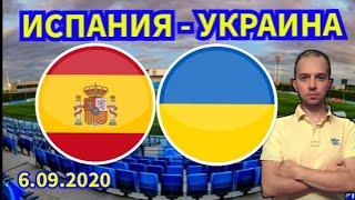 Испания Украина прогноз Лига Наций 2020 Бесплатный прогноз на футбол
