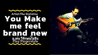 You make me feel brand new - Fingerstyle by Den Vichakyothin