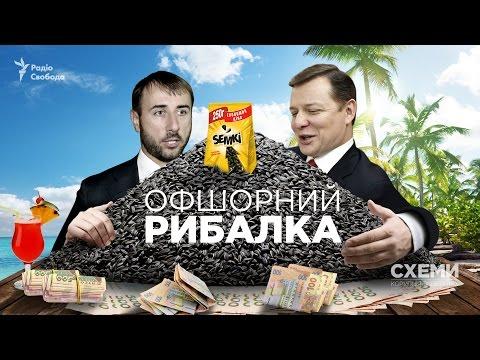 Офшорний Рибалка || Анастасія Іванцова («СХЕМИ»)