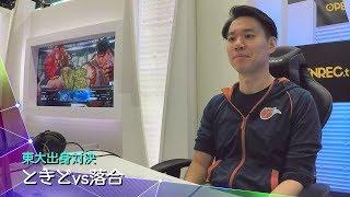 SENSORS「プロゲーマーときどvs落合陽一」の東大出身ストV対決!(4/4) ときど 検索動画 22