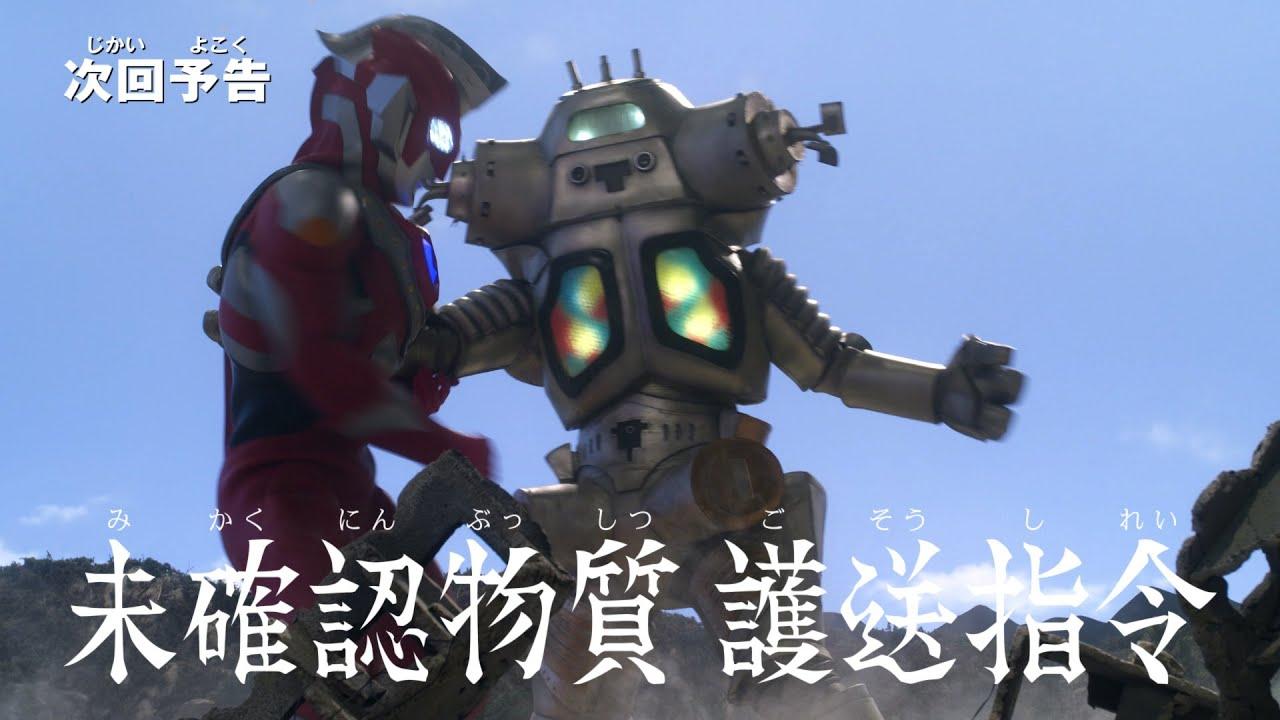 """『ウルトラマンZ』次回予告 第9話「未確認物質護送指令」-公式配信- """"ULTRAMAN Z"""" ep 9 Preview -Official-"""