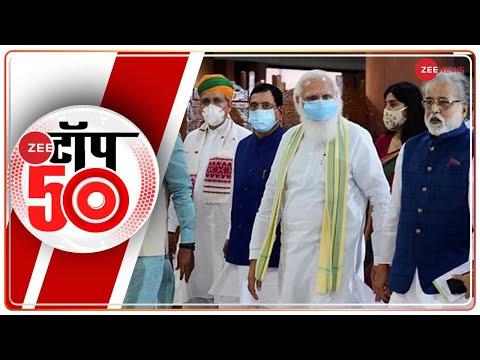 Zee Top 50: अब तक की 50 बड़ी ख़बरें   Top News   Non Stop News   News 50   Latest News   COVID 19