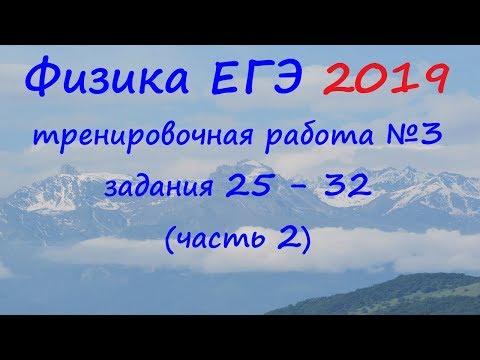 Физика ЕГЭ 2019 Тренировочная работа 3 разбор заданий 25 - 32 (часть 2)
