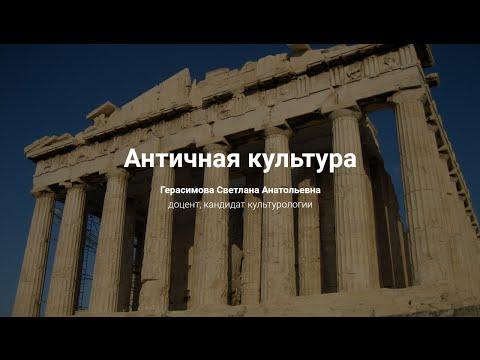 3. Античная культура