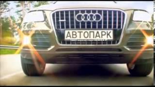 Тест-драйв Audi Q5 - Автопарк - Интер