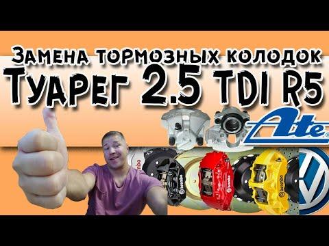 Замена тормозных колодок передних и задних 2,5 дизель Фольксваген Туарег R5 TDI