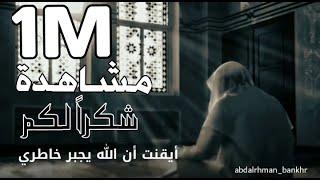 (أيقنت أن الله يجبر خاطري) المنشد منصور السالمي