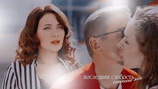 Макеев & Каштанова || Последняя слабость〚Молодежка 6 | Лёд и пламя〛