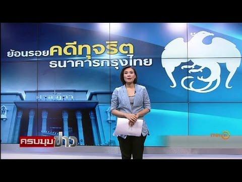 ครบมุมข่าว : ย้อนร้อยคดีทุจริตธนาคารกรุงไทย