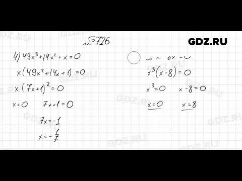№ 726 - Алгебра 7 класс Мерзляк