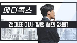 [주식] 메디콕스(054180) 전대표 이사 횡령 혐의…