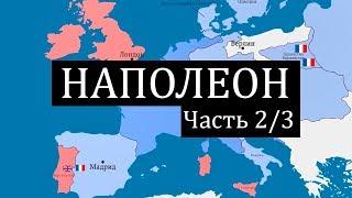 [2/3] Наполеон - завоевание Европы (1805-1812)