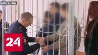 видео все новости Краснодарские Суды
