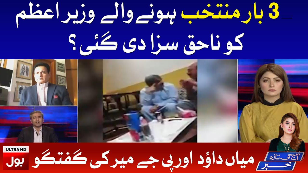 3 Times Elected PM Nawaz Sharif was Guilty? PJ Mir Analysis