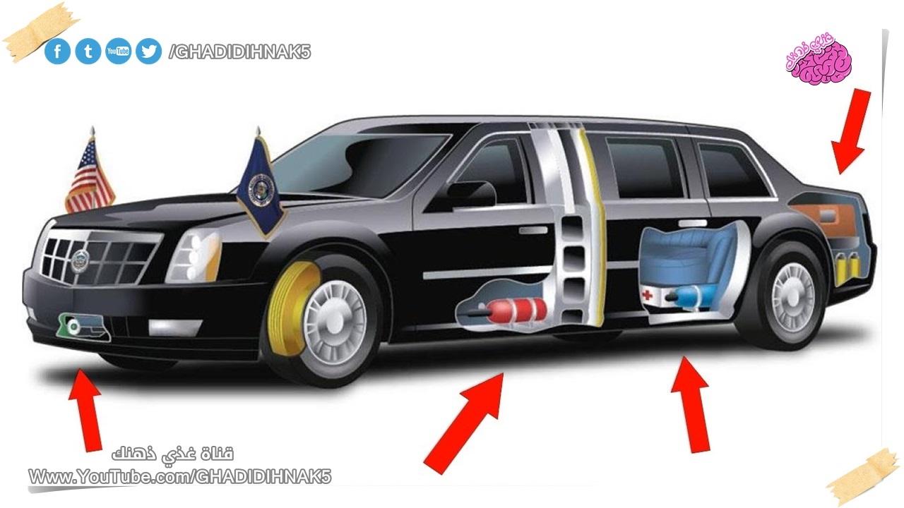 10 حقائق مذهله عن سيارة الرئيس ترامب !