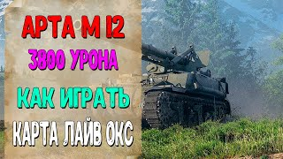 Арта М 12. Как Играть На Арте. World of Tanks. Карта Лайв Окс. 3800 Урона